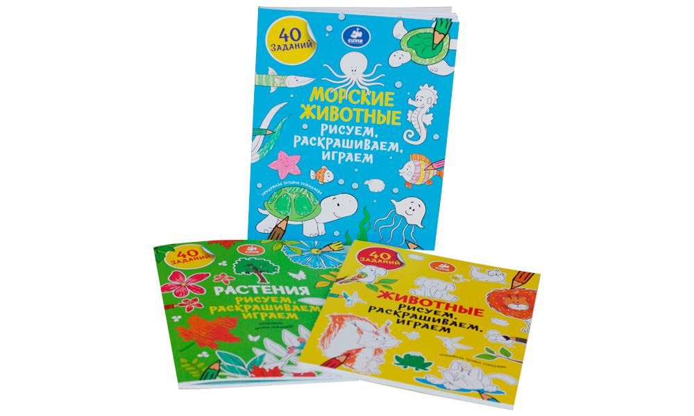 Рисуем, раскрашиваем, играем. Морские животныеКрасочная книжка-игра «Морские животные. Рисуем, раскрашиваем, играем» приглашает родителей и любопытных непосед в увлекательное путешествие по морским глубинам. Вас ждут дельфины и киты, черепахи и морские звёзды, сказочные сокровища, осьминоги, черепахи и многое другое. Разнообразные весёлые задания сделают семейный досуг еще интереснее. Рассматривайте рисунки, удивляйтесь, выдумывайте, раскрашивайте, дорисовывайте – давайте волю фантазии! А ещё под обложкой книги детей ждут 40 развивающих заданий: раскраски, разнообразные рисовалки – по точкам и по номерам, игры «найди сходства и отличия», «найди и покажи» и масса невероятных лабиринтов.<br>