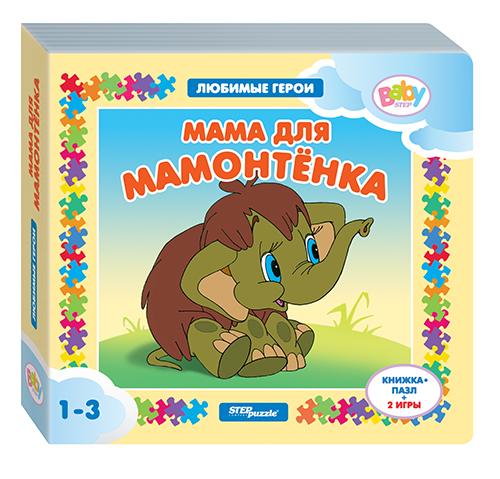 """Купить со скидкой Книжка-игрушка """"Мама для мамонтёнка"""""""
