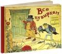 Книжка-картинка Все кувырком/Р.КальдекоттаАнглийские народные песенки в переводе Григория Кружкова с раскрашенными гравюрами по рисункам Рэндольфа Кальдекотта - классика детской книжной иллюстрации. Легкие, лаконичные, полные юмора рисунки превращают каждое стихотворение в захватывающую историю, а просто книгу - в яркую, очаровательную книжку-картинку.Издание представляет собой тонкую стилизацию под английскую книгу конца XIX века: гармоничное чередование рисунков в одну краску и сложных раскрашенных гравюр, подбор шрифтов и оттенков, тонированные страницы. Изящество и безупречная простота книги, как и сто лет назад, порадуют детей и родителей. Иллюстрации Кальдекотта публикуются в России впервые.Гений Рэндольфа Кальдекотта будет жить в веках. Кальдекотт - властелин детской. Никто не может сравниться с ним. Он превосходен. Поистине бедна та детская комната, та книжная полка, где нет его книжек-картинок.С обложки издания 1906 года.<br>