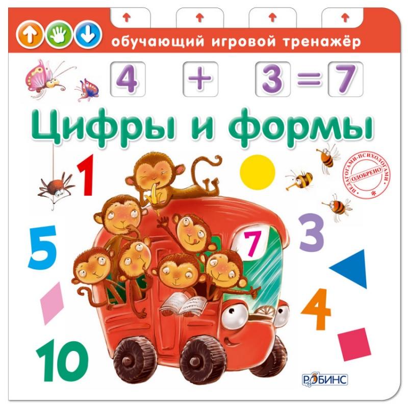 Цифры и формыОбучающий игровой тренажёр «Цифры и формы» – это уникальная книга, благодаря которой ваш малыш сможет овладеть навыками счёта. Внутри вы найдёте задания: посчитать животных, узнать фигуры, подобрать недостающее число или фигуру, а также многие другие! Помимо этого, на каждой странице тренажёра есть яркие иллюстрации и весёлые стихи, которые помогут запомнить формы и цифры.Запатентованная технология тренажёра – подвижные элементы- язычки и специальные окошки – превратит обучение в увлекательную игру. Выполняя задания, передвигайте язычки так, чтобы в окошках появились правильные ответы!Обучающий игровой тренажёр – это уникальная технология, разработанная детскими психологами, которая улучшит память, внимание, мышление, логические способности и подготовит детей к школе!<br>