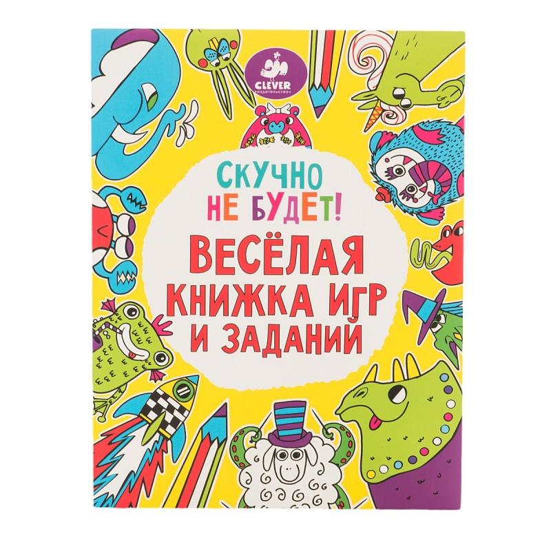 Купить Книга с играми и заданиями Скучно не будет! , 3-7 лет
