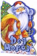Книжка У новогодней елки. Дед Мороз/Лагздынь, Александрова, ТокмаковаВ этой новогодней серии - праздничная книжка с весёлыми стихами. С добрым Дедом Морозом начинается настоящее снежное веселье!Задорные иллюстрации создали Ирина Якимова и Игорь Зуев. Яркая, искрящаяся обложка с глиттерным лаком, плотные картонные странички с вырубкой. Прекрасное чтение у новогодней ёлки!Для детей 2-4 лет.<br>