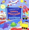 Невероятная книга фантазий для мальчиковЭта книга - незаменимый друг маленького выдумщика. Яркие карандаши, немного фантазии, и вот перед тобой бравый пилот за штурвалом самолета! А может быть, водолаз - среди опасных акул? Решать тебе!Для детей 4-6 лет.<br>