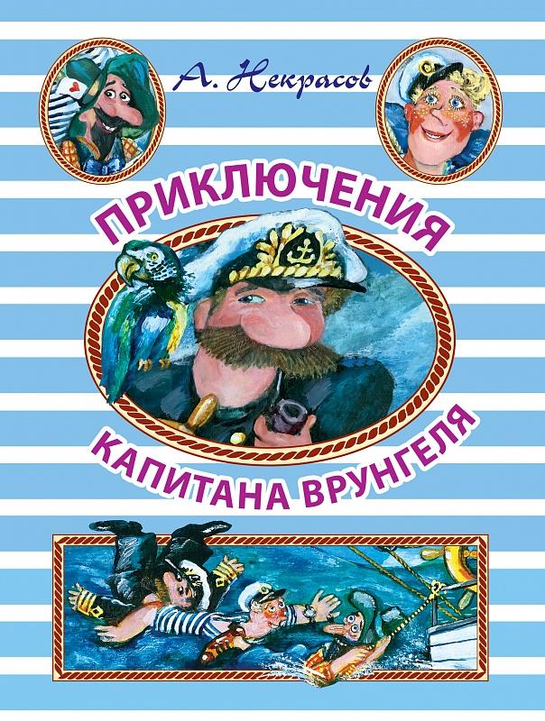 """Купить со скидкой Некрасов А.С. """"Приключения капитана Врунгеля"""""""