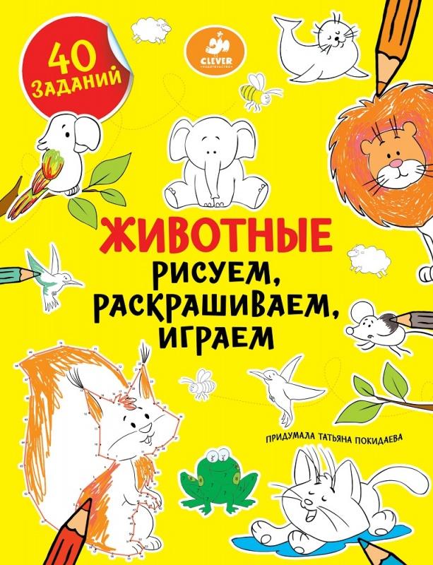 Книга Clever Рисуем, раскрашиваем, играем. ЖивотныеНовая творческая книжка «Животные. Рисуем, раскрашиваем, играем» - очередной бестселлер серии «Рисуем и играем». Мечтаешь научиться рисовать животных или просто любишь книжки о них, тогда скорее раскрывай новинку и ты найдешь 40 развивающих заданий: раскраски, разнообразные рисовалки – по точкам и по номерам, игры «найди сходства и отличия», «найди и покажи» и множество невероятных лабиринтов. Знакомься с миром животных, развивай логику, изучай новые темы, фантазируй и веселись!  Изюминки книжки: • Новинка в серии-бестселлере «Рисуем и играем»! • Выполняя задания, ребенок познакомится с животными и узнает больше об окружающем мире. • Эта книга развивает воображение, логику, мелкую моторику, помогает закрепить знания разных цветов и навыки счета детей в возрасте от 3 до 5 лет. • 48 страниц с заданиями надолго займут внимание ребенка: раскраски, лабиринты, игры Найди и раскрась и рисовалки по точкам.<br>