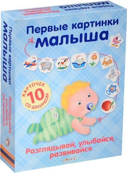 Первые картинки малышаРазглядывай, улыбайся, развивайся. 10 карточек со шнурком. Для детей в возрасте от 6 месяцев!В первые месяцы своей жизни малыш много времени проводит в кроватке, поэтому так важно создать для него благоприятную развивающую среду. Разглядывая яркие карточки с крупными разноцветными картинками, малыш .укрепит мышцы глаз, научится сосредотачивать и фокусировать взгляд, отслеживать движение и дифференцированно воспринимать разные объекты. Рассматривать картинки - это не только развлечение для малыша, но ещё, и замечательный способ стимулировать развитие зрительного аппарата, что очень важно для формирования нервной системы. Создавая двусторонние карточки-картинки, мы учли все пожелания родителей:•яркие, чёткие и крупные картинки, соответствующие возрасту;•плотный картон, который не помнётся и не будет просвечивать на свету; •скруглённые, не острые уголки карточек; •белый фон, без отвлекающих от картинки элементов;•карточки не накапливают в себе пыль, в отличие от мягких игрушек; •карточки можно подвесить за дырочки на стенку кроватки, мобиль или любое другое место в поле зрения малыша.<br>