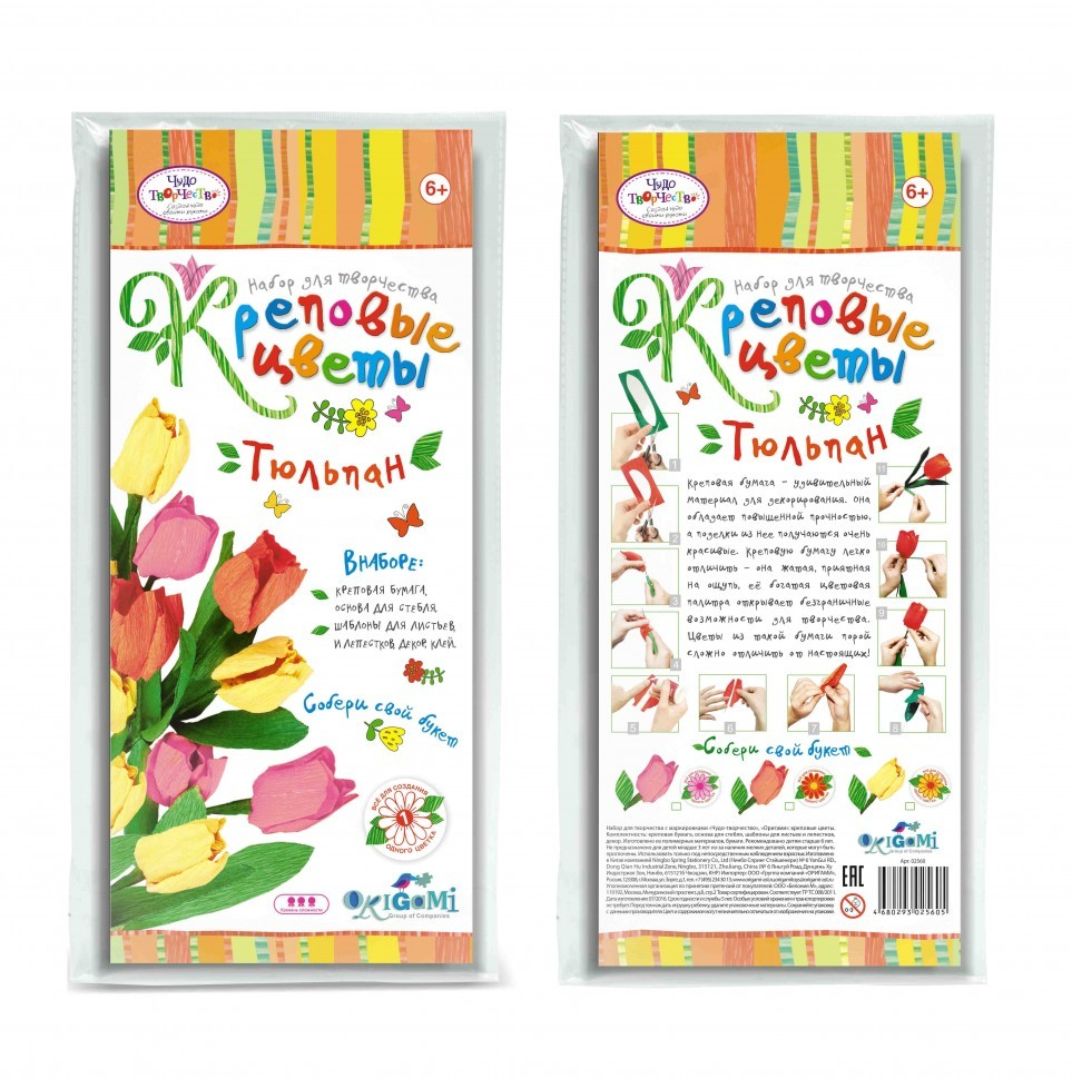 Чудо-Тв. Креповые цветы своими руками Тюльпан 3 цвета в асс-те. Арт. 02559Креповая бумага – удивительный материал для декорирования. Она обладает повышенной прочностью, а поделки из нее получаются очень красивые. Креповую бумагу легко отличить - она жатая, приятная на ощупь, ее богатая цветовая палитра открывает безграничные возможности для творчества. Цветы из такой бумаги порой сложно отличить от настоящих! В наборе все для создания 1 цветка. Собери свой букет! Рекомендуемый возраст: 6+<br>