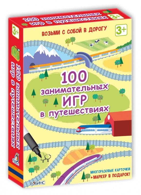 Купить Асборн - карточки 100 занимательных игр в путешествиях