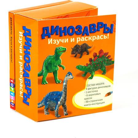 Динозавры Изучи и раскрасьКнига+ 4 фигурки динозавров, 1 кисточка, 6 акриловых красок<br>