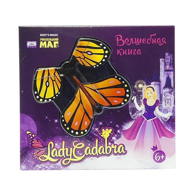 Lady Cadabra Волшебная книга (книга-раскраска, бабочка)Набор «Волшебная книга» подарит яркие впечатления маленькой принцессе! Набор включает бабочку и альбом с яркими иллюстрациями, страницами для раскрашивания и белыми листами для выполнения эффектных фокусов! Фокус 1:Спрячьте между страницами альбома бабочку. При раскрытии альбома бабочка, словно настоящая, выпорхнет из него!Фокус 2:Пролистывая альбом первый раз, все страницы будут пустые. Пролистывая альбом второй раз, вы увидите контуры рисунков, а на третий раз появятся яркие картинки!Секреты трюков и техника выполнения подробно описаны в инструкции.Все элементы набора укомплектованы в красивую русифицированную упаковку-папку.<br>