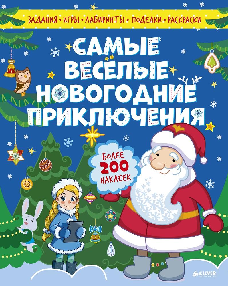 Самые веселые новогодние приключенияЧто делать, если до Нового года остаются считанные часы, а у Деда Мороза еще упакованы не все подарки, елка не наряжена? Да еще и Снегурочка застряла в снежной ловушке! Деду Морозу нужна помощь. Ребенку нужно разгадать головоломки, распутать лабиринты, найти все спрятанные предметы, решить логические задачки… И все это ради того, чтобы Новый год наступил!<br>