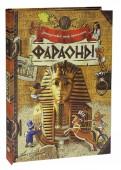 Загадочный мир прошлого. Фараоны