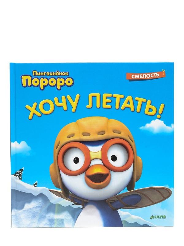 Пингвинёнок Пороро. Хочу летать!Мультфильмы про пингвинёнка Пороро и его друзей смотрят ребята в 110 странах мира! Как и все дети, они ссорятся и мирятся, играют и мечтают, живут своими повседневными заботами. Даже самые непослушные ребята слушаются Пороро, потому что он совсем не супергерой, а маленький любопытный пингвинёнок, который тоже может ошибаться. Так же, как и они. Однажды Пороро увидел на картинке большую птицу, которая величаво парила в облаках. Ему сразу захотелось летать. Ведь пингвины - тоже птицы! Осуществиться ли его заветная мечта? В конце сказки тебя ждут интересные задания!<br>