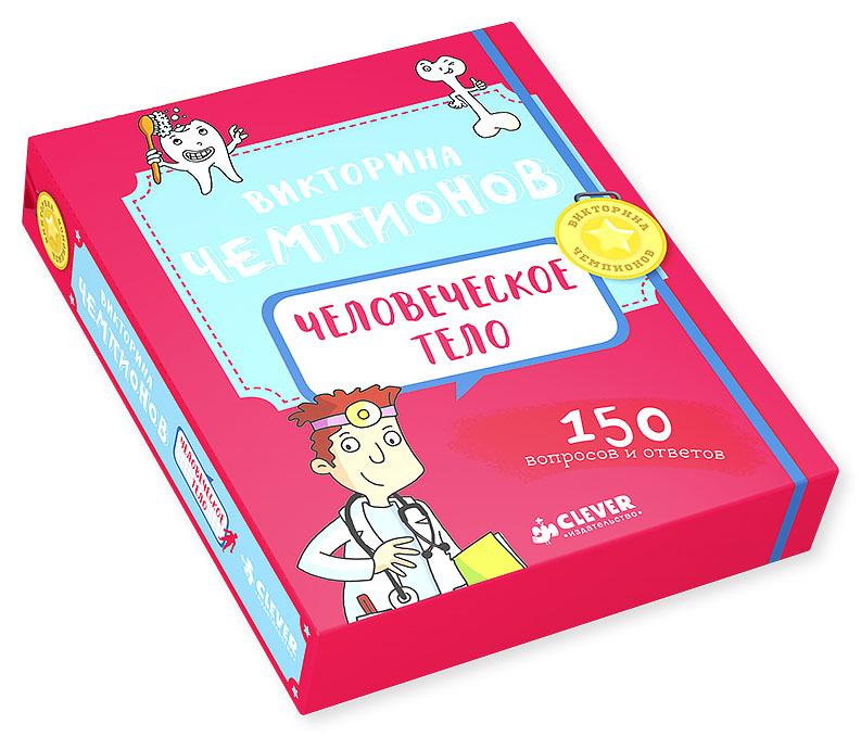 Викторина чемпионов. Человеческое тело. Время играть!В этом наборе из серии «Викторина чемпионов» вы найдёте 50 карточек с заданиями, которые помогут вашему ребёнку, играя узнать больше об окружающем мире.<br>