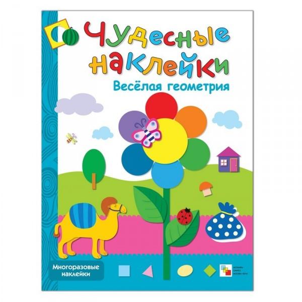 Книжка с наклейками Мозаика-Синтез Веселая геометрияУвлекательная книжка с многоразовыми наклейками очень понравится малышу.  Красивые яркие иллюстрации и интересные задания надолго увлекут вашего ребенка, он с пользой и удовольствием проведет свое время.В игровой форме малыш познакомится с основными геометрическими фигурами, цветами, формами, размерами. Задания в книжке направлены на развитие мелкой моторики, мышления и логики.• Многоразовые наклейки - ребенок может не бояться ошибиться.• Знакомство с геометрическими фигурами и цветами.• Развитие мелкой моторики, логики и мышления.• Яркие иллюстрации.• Увлекательные задания.Количество страниц: 8.Оформление: мягкая обложка.Размер: 215?280 мм.<br>