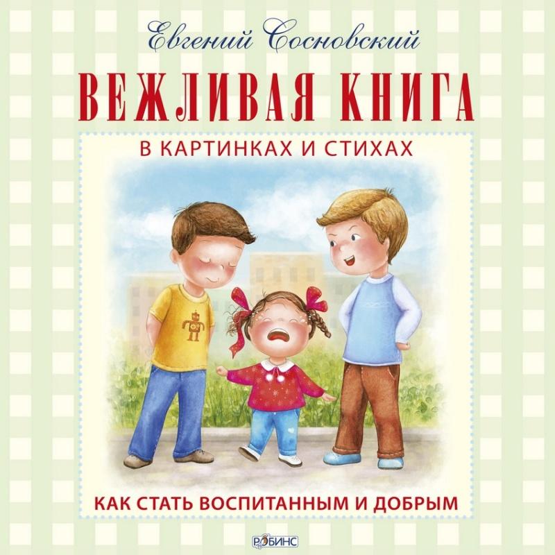 Вежливая книгаЗаботливые родители в разных ситуациях стараются объяснить своему ребёнку - как нужно поступить и объясняют что такое хорошо и что такое плохо. Ведь каждый родитель мечтает о том, чтобы его малыш вырос достойным членом общества, воспитанным и вежливым человеком. В помощь родителям издательство «Робинс» выпустило книгу «Вежливая книга», в которой в стихотворной форме автор пытается донести до малышей ключевые понятия правильного и вежливого отношения к людям и животным.<br>