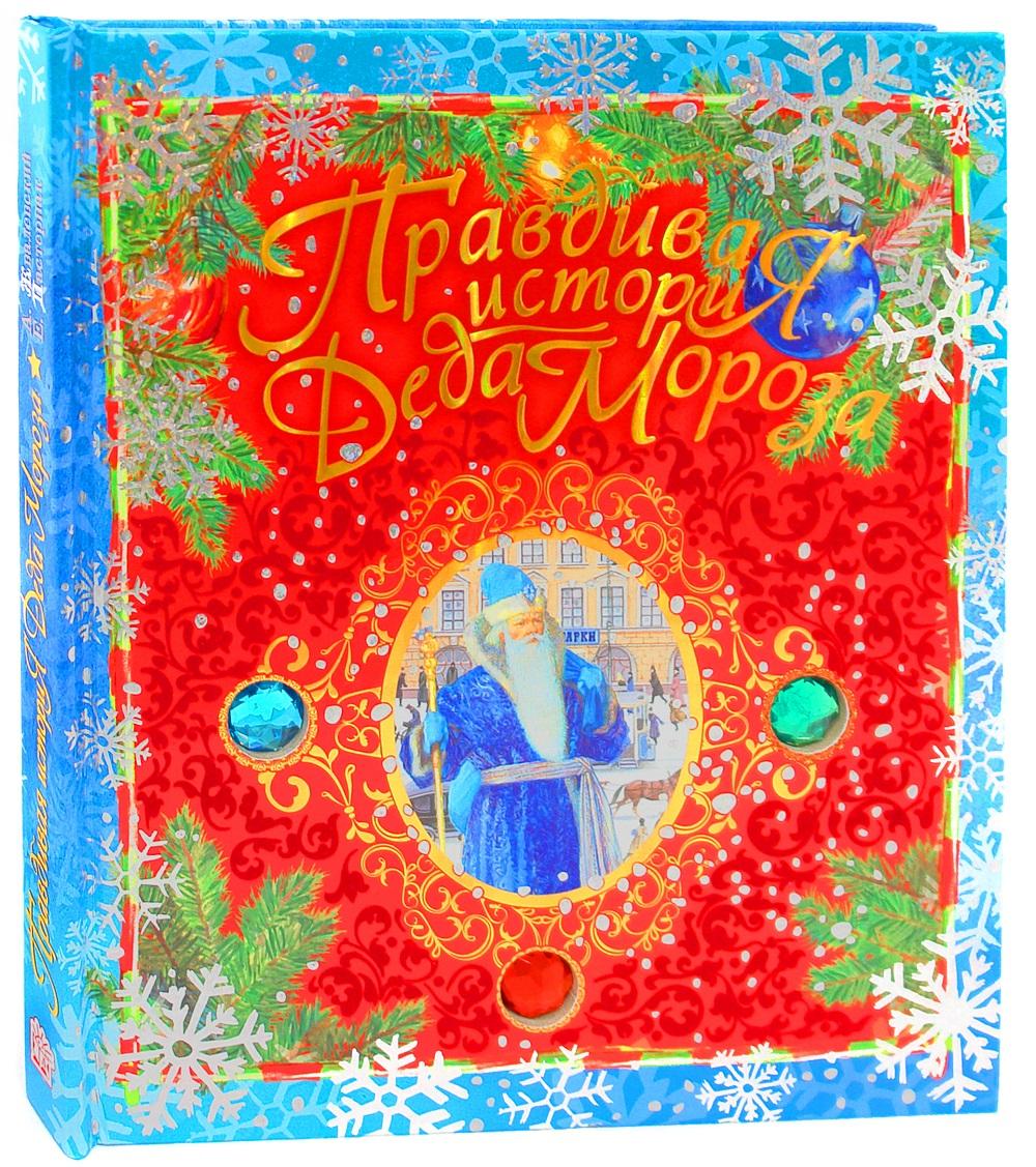 Правдивая история Деда Мороза...Инженер-путеец Сергей Иванович Морозов, прогуливаясь в Рождество перед Новым 1912 годом со своей женой Машей по Косому переулку в Санкт-Петербурге, попадает под волшебный снег, который, оказывается, выпадает здесь один раз в пятьдесят лет. Сами того еще не ведая, супруги становятся на следующие полстолетия исполнителями новогодних детских мечтаний - Дедом Морозом и Снегурочкой. Они потрясены своими новыми возможностями и долго считают все творимые ими чудеса случайными совпадениями. Но глаза героям романа открывают птёрки и охли - представители волшебного народца, которые становятся их постоянными помощниками в предновогодние дни и ночи...Подлинная история Деда Мороза соединяет в себе волшебную сказку и рассказ о реальной истории России в ХХ веке. Она адресована детям 8-12 лет, тем, кто еще не расстался окончательно с верой в новогоднее чудо, но уже готов узнавать правду о жизни и истории своей страны.<br>