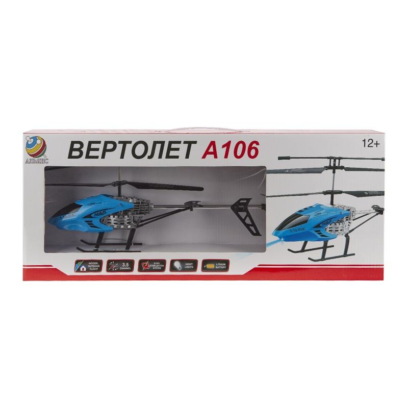 Вертолет А106 (гиро) как продать вертолет в гта онлайн