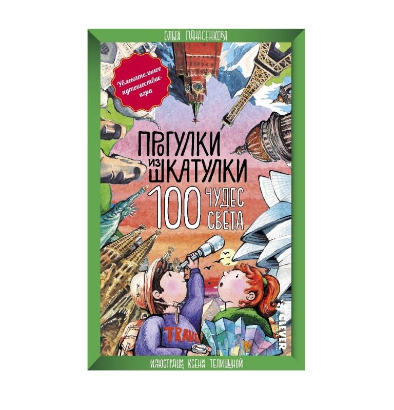 Обучающий набор Прогулки из шкатулки - 100 чудес света