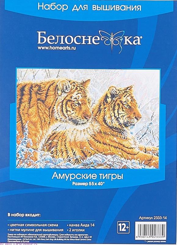 Набор для вышивания Белоснежка Амурские тигры