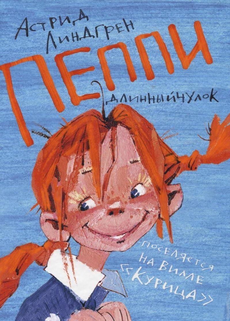 Книжка Пеппи Длинныйчулок поселяется на вилле Курица/Линдгрен А.Повесть-сказка о самой сильной, самой веселой, самой смешной, самой доброй и самой справедливой девочке в мире - Пеппи Длинныйчулок. За эту книгу шведская писательница Астрид Линдгрен была удостоена премии Андерсена - высшей международной награды за лучшее произведение детской и юношеской литературы.<br>