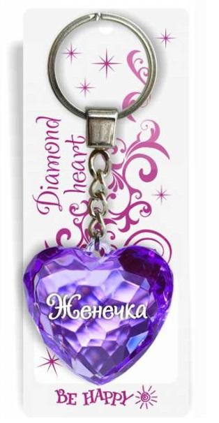 """Брелок Би-Хэппи Диамантовое сердечко Женечка, фиолетовыйИменной брелок """"Диамантовое сердце"""" Женечка, фиолетовыйСостав: пластик, металл.Размер сердца: 4х4х2см.Длинна цепочки — 4 см.Диаметр кольца — 2 см.<br>"""