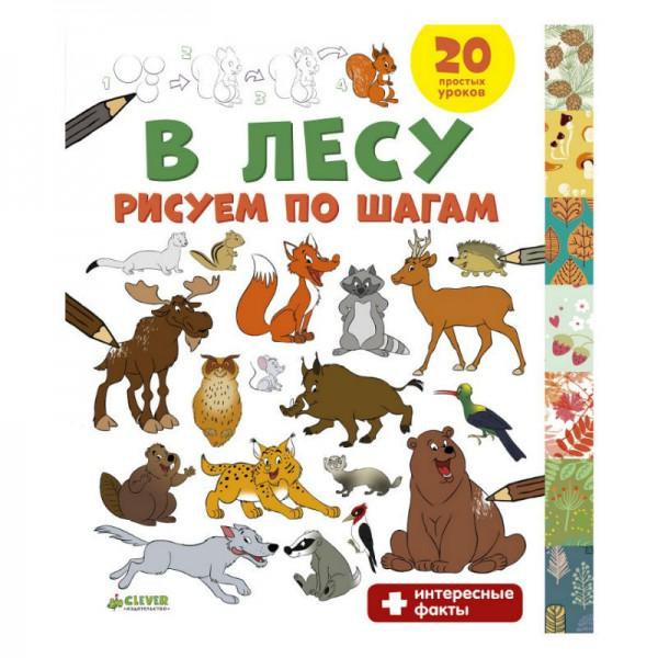 В лесу! Рисуем по шагамКнига «В лесу. Рисуем по шагам» – это увлекательное и красочное пособие по рисованию. Книга посвящена лесным животным. На страницах ребенок найдет пошаговую инструкцию по рисованию лисиц и оленей, бобров и волков, медведей и ежей, а также многих других жителей леса. На полях приведена краткая информация о каждом звере. В результате ребенок не только развивает творческие способности, но и узнает интересные факты. Книга подходит для мальчиков и девочек дошкольного и младшего школьного возраста (6-11 лет).В магазине Hamleys можно заказать книгу «В лесу. Рисуем по шагам» с доставкой на дом. В Москве и Санкт-Петербурге работают курьеры, в регионы товар отправляется службой оперативной доставки DPD. Оплата принимается наличными и банковскими картами.<br>