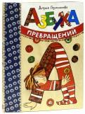 Дарья Герасимова: Азбука превращений герасимова д с азбука игра в буквы