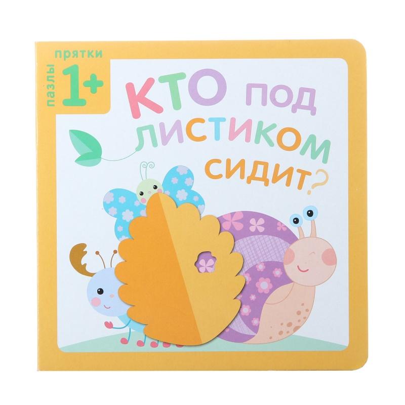 Книга Пазлы-прятки - Кто под листиком сидит?Забавная книжка из серии Прятки-пазлы изображает различных насекомых и животных, спрятанных под специальными пазлами. Малышу необходимо угадать по загадке в стихотворной форме, кто прячется за яркими листиками. Родители смогут рассказывать загадку ребенку, а малыш будет угадывать и самостоятельно открывать картинки.Возраст: от 12 месяцевДля мальчиков и девочекКомплектация: книга, пазлы-прятки.Материалы: картон.Количество страниц: 8.Размер книги: 17 х 17 х 2 см.Тип обложки: твердый.Иллюстрации: цветные.ISBN: 9785431508110.Автор идеи и иллюстратор: Курылева Ю. В.Автор стихов: Мария Романова.<br>