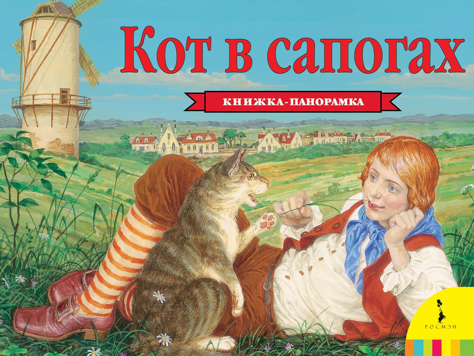 Кот в сапогах. Книжка-панорамка росмэн кот в сапогах 21068