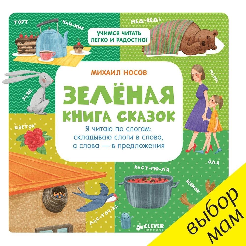 """Купить со скидкой Зелёная книга сказок """"Я читаю по слогам, складываю слоги в слова, а слова – в предложения"""""""