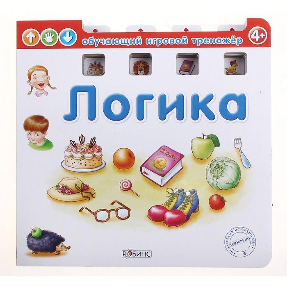 Книжка Логика - обучающий игровой тренажерИгровой-тренажер Логика - необычная книжка-игрушка, в которой собраны логические задачки, головоломки для детей младшего возраста. Это продолжение серии Обучающий игровой тренажер, в которой используются подвижные элементы в книгах. В чем особенность: Логика - это книга, которая сделана по особой запатентованной технологии. В книгу добавлены подвижные элементы, с помощью которых ребенок может выполнять задания. В чем принцип работы, или как в эту книгу играть? На каждой странице книги вы найдете 4 окошка и 4 подвижных элемента-язычка, на которых есть картинки. Рядом с окошками вы найдете задачки и задания, головоломки. Передвигай язычки и собирай в окошках правильно логические ряды и последовательность из картинок. Что найдем внутри: Каждый разворот посвящен логической паре типа противоположности, равное и пр. или задачке, в которой ребенку надо будет разобраться: - Где съедобное, а где несъедобное? - Какие есть свойства у предметов? - Выбрать из ряда лишнее? - Найти противоположности предметам и свойствам? - Где находится лево, а где находится право?<br>