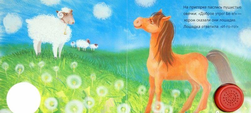 Звуковые книжки И-го-го!Эта замечательная звуковая книжка познакомит вашего малыша с приключениями дружелюбной лошадки. Крупные яркие картинки и блестящая фольга в оформлении обложки, несомненно, привлекут его внимание. Простой и доступный текст расскажет вашему ребенку о приключениях лошадки, а, нажав на кнопку, он услышит И-го-го!.<br>