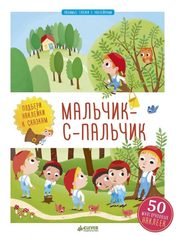 Книга Clever Мальчик-с-пальчик. Любимые сказки с наклейками clever платье clever 201546 6 белый коралловый