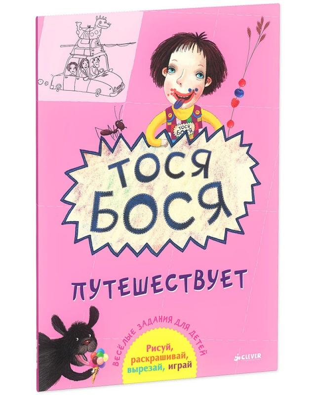 Тося-Бося путешествует/Жутауте Л. clever книга тося бося идёт в зоопарк 3