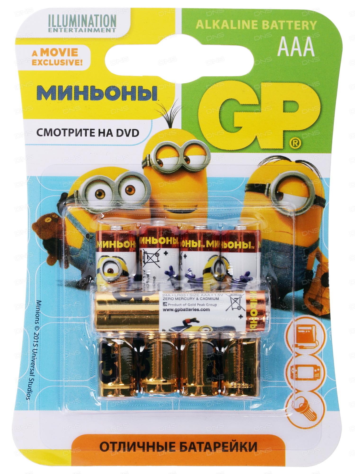 Батарейка GP24A4/1MIN-2CR5