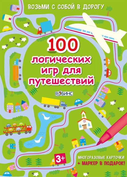 Купить Асборн - карточки 100 логических игр для путешествий